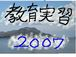 教育実習生2007