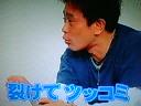 浜田★裂けてツッコミ★雅功