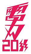 電刃/DENPA!!!