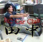 RCクラブ『タナカ』