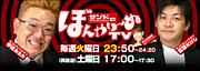 サンドのぼんやり〜ぬTV