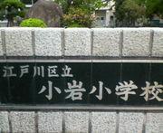 江戸川区立小岩小学校
