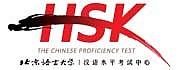漢語水平考試  HSK
