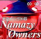 ナマジー オーナーズ