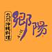 九州・沖縄料理店 郷陽