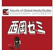 駒澤大学GMS学部西岡ゼミ