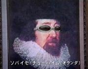 ソバイモ・チューハイム