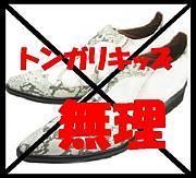 トンガリ靴が苦手('A`)
