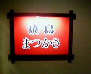三重県四日市 まつかさ 友の会