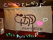 ◆T-KYK abechikaふぁみりー◆
