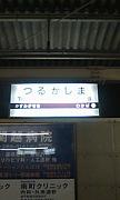 東上線鶴ヶ島駅