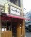 チャオチャオ小伝馬町店