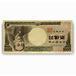 逆さ壱億円札(2005
