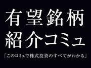 有望銘柄紹介コミュ【株式】