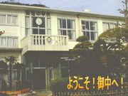 御宿町立御宿中学校