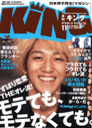 雑誌KINGを愛読する