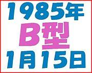 1985年1月15日生まれのB型