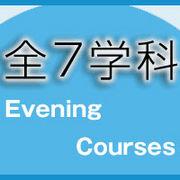 日本電子専門学校【夜間部】
