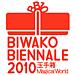 BIWAKOビエンナーレ2010