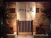 琉球文化食房 「かなしゃ庵」