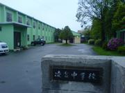 函館市立凌雲中学校