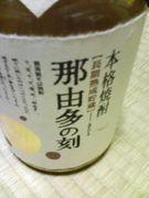 海洋政策文化学科〜2006★