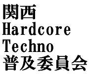 関西Hardcore Techno普及委員会