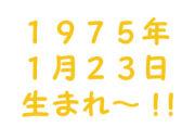 1975年1月23日生まれ