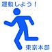 運動しよう!東京本部