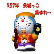 S57年 茨城っこ☺集まれ〜