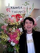 大和田悠太を応援する!