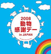 【動物感謝デー in JAPAN 】