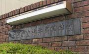 大阪府立福井高等学校