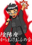 【埼玉】陰陽座カラオケオフの会