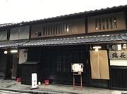京都 大徳寺 鮨長