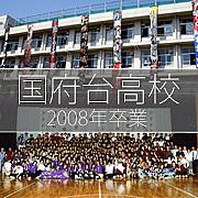 国府台高校2008年卒業