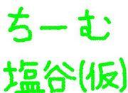 チーム塩谷(仮)