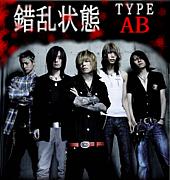 錯乱状態 TYPE-AB