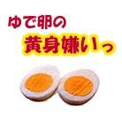 ゆで卵の黄身がキライ