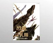 NHKスペシャル恐竜VS哺乳類