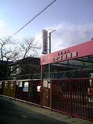 京都市 ふたば幼稚園