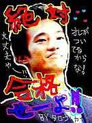 大谷◆3B'z◆タロウ組