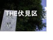 THE伏見区,竹田深草大手筋あたり