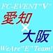 水樹奈々 FCイベント Eチーム