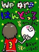 ◇Mio◇  (ハンドボール)