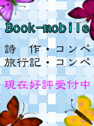 Book-mobile 別館