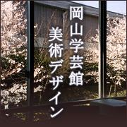岡山学芸館美術デザイン