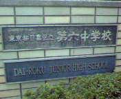 東京都目黒区立第六中学校