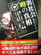 全日本アウトロー会議
