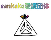 sankaku愛護団体